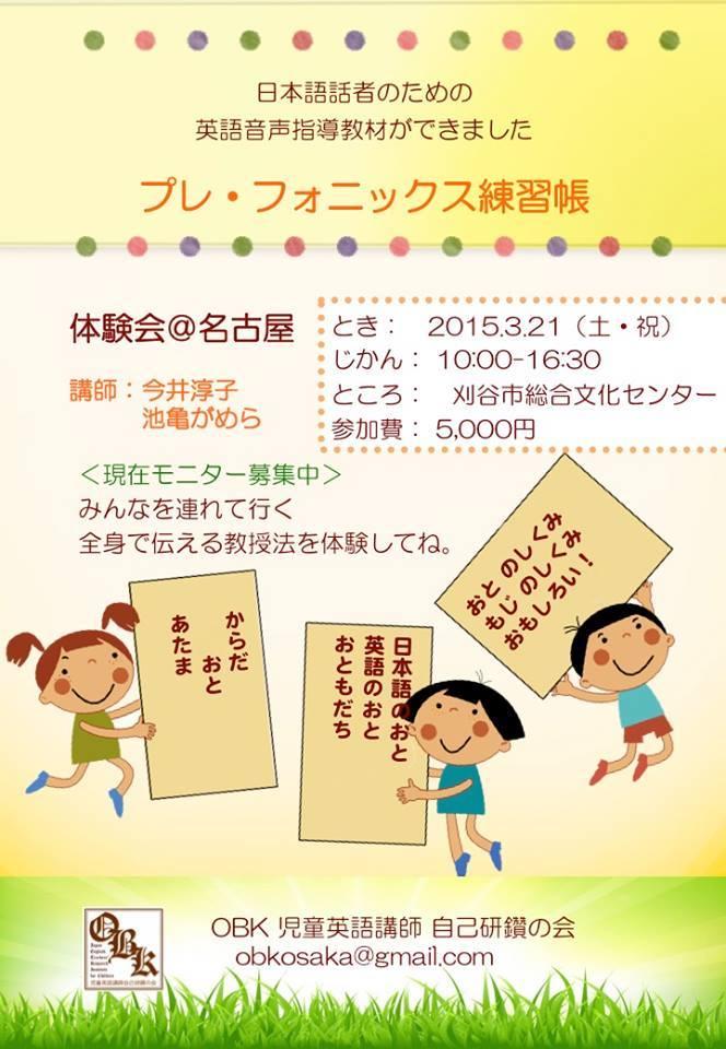プレ・フォニックス練習帳勉強会in名古屋