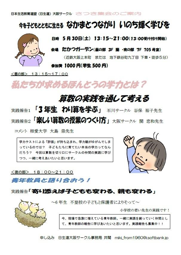 日本生活教育連盟(日生連)・大阪サークル さつき集会