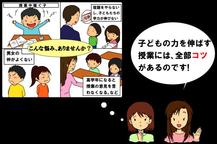 学級づくり&発達障がいの子への指導法講座