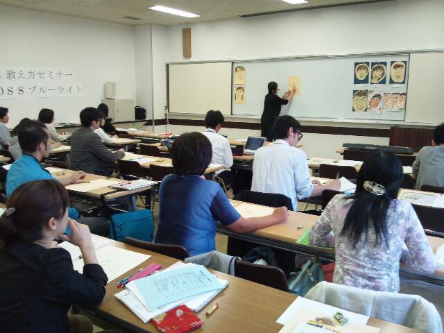 「教え方セミナー」保護者からの信頼を勝ち取る『授業参観ネタ』を一挙公開!後援;横浜市教育委員会他