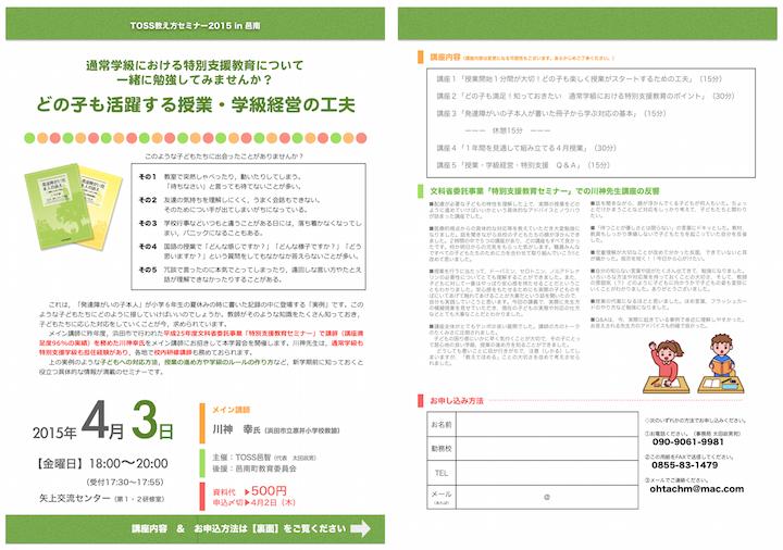 通常学級における特別支援教育 〜TOSS教え方セミナーin邑南