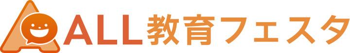 ALL九州教育フェスタ 第1回プレイベント「学校以外の教育の場を考えよう」
