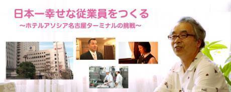 映画鑑賞と対話の会「日本一幸せな従業員をつくる!」