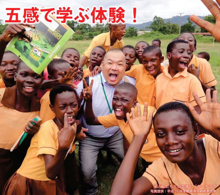 【受講者募集!5/12〆切】教師海外研修「エルサルバドル/ガーナ」五感で学ぶ体験!