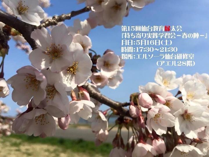 第15回仙台教育縁太会『持ち寄り実践学習会-春の陣-』