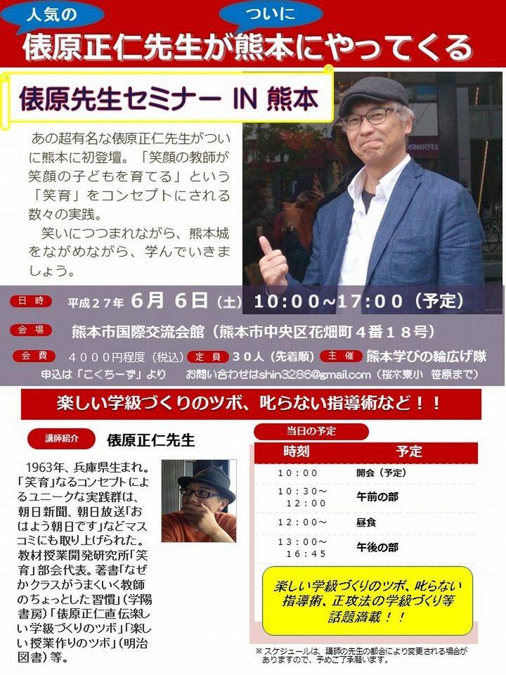 俵原正仁先生 熊本セミナー