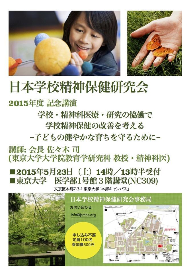 日本学校精神保健研究会 記念講演