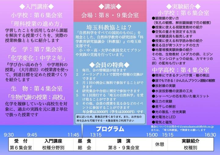 2015年 埼玉科教協 春の研究集会