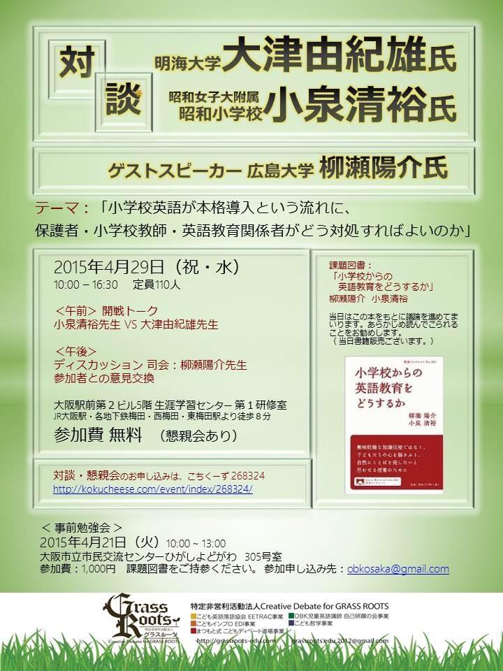 大津由紀雄先生と小泉清裕先生による対談 ~  小学校英語の本格導入という流れに保護者・小学校教師・英語教育関係者はどう対処すればいいのか