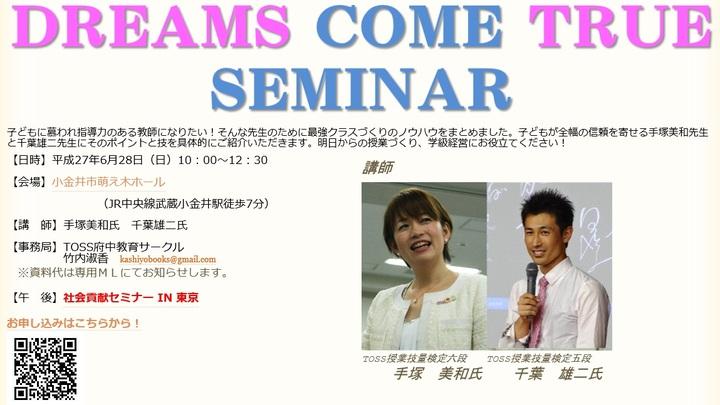DREAMS COME TRUE SEMINAR ~クラスみんなが「先生大好き!」をかなえる教師術~