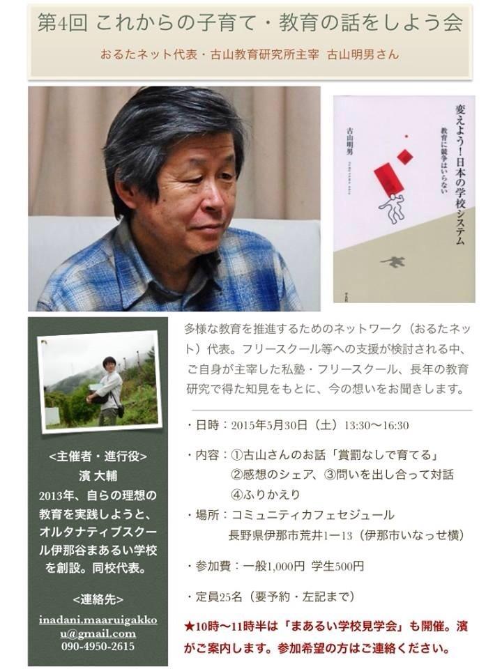 第4回これからの子育て・教育の話をしよう会〜おるたネット代表・古山明男さん〜