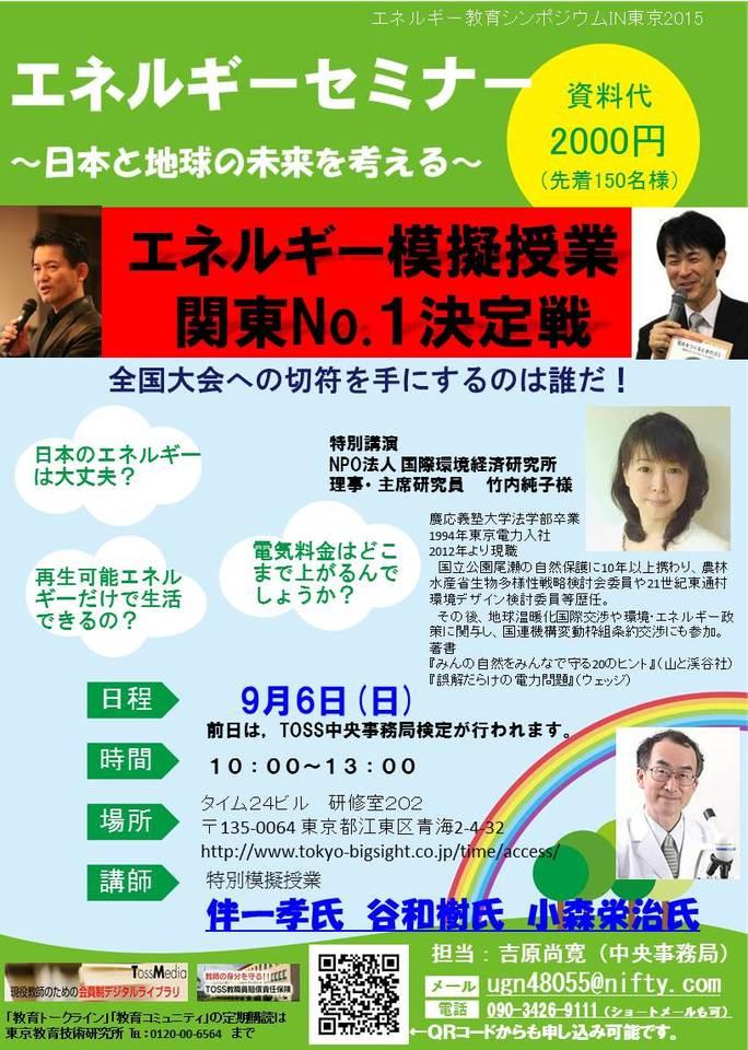 エネルギー教育シンポジウムIN東京2016