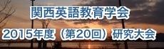 2015年度関西英語教育学会(第20回)研究大会