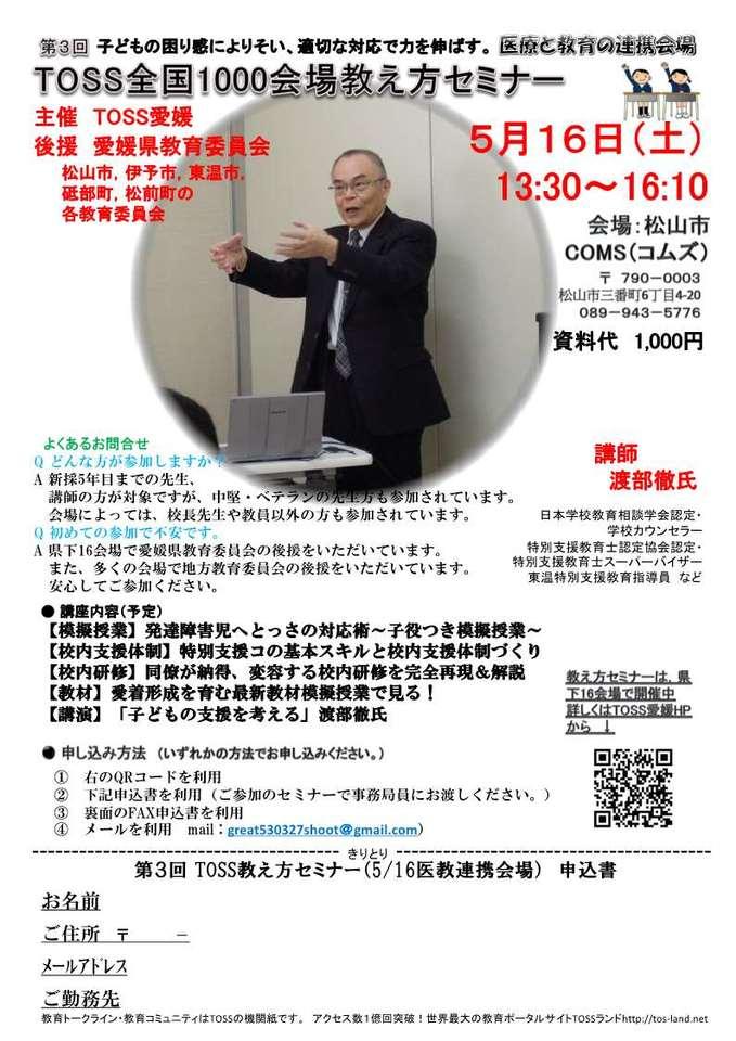 第3回TOSS全国1000会場教え方セミナーin愛媛 特別支援教育会場