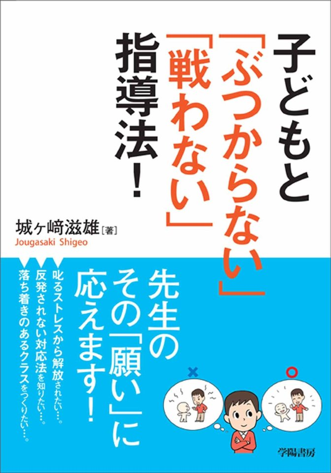 城ケ崎滋雄先生 学級づくり・授業づくりギアチェンジセミナー