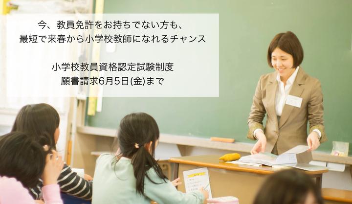 小学校教員資格認定試験セミナー(第1回)