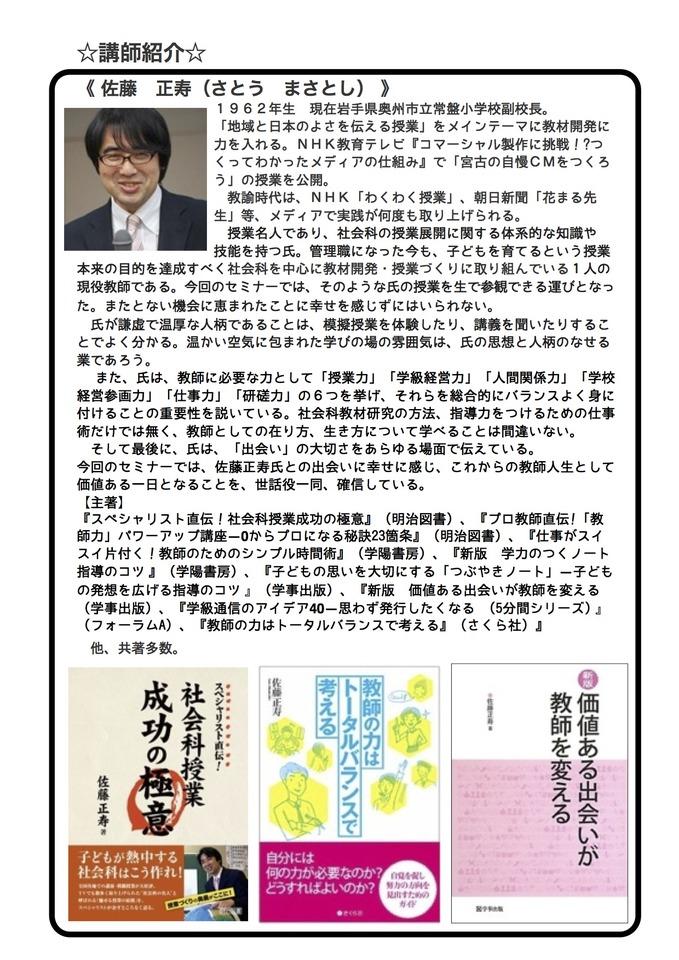 『第8回 学級力向上セミナー 姫路〈社会科編〉』