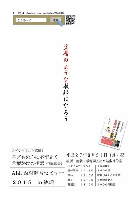 ★ALL西村健吾セミナー2015 in池袋★