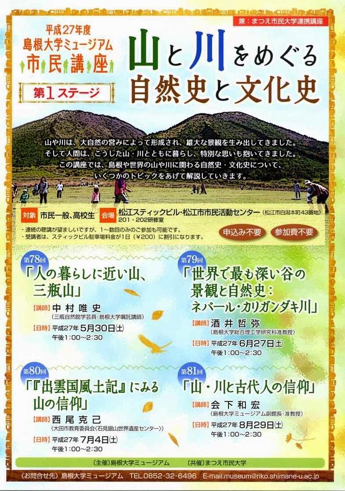 第78回島根大学ミュージアム市民講座「人の暮らしに近い山、三瓶山」