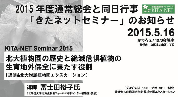 冨士田裕子園長による講演&エクスカーション「北大植物園の歴史と、絶滅危惧植物の生育地外保全に果たす役割」