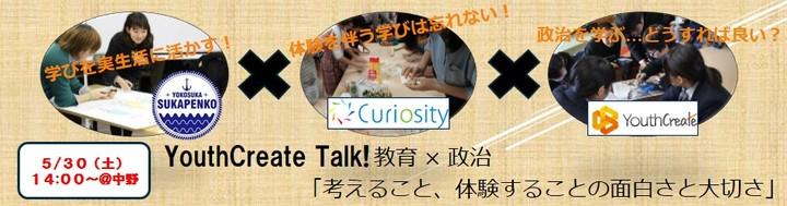 YouthCreate Talk! 教育×政治 ~考えること、体験することの面白さと大切さ~