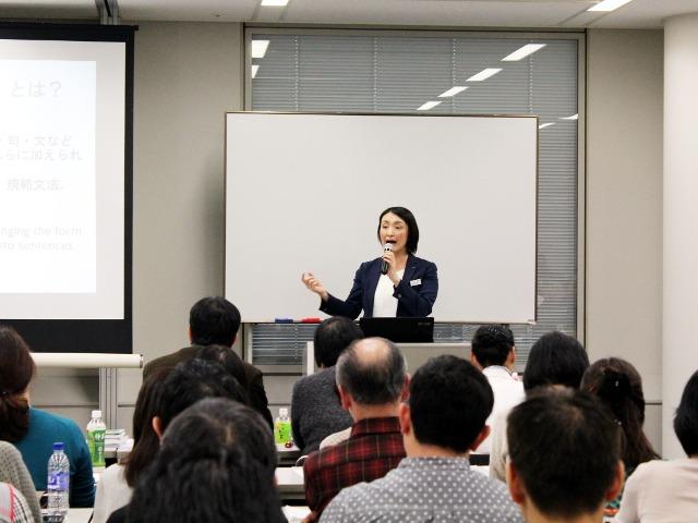 英会話イーオン主催 中高英語教師対象「英語を英語で教える 指導法セミナー」(大阪会場)
