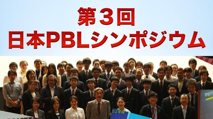 第3回 日本PBLシンポジウム「アクティブラーニングをはじめよう!」