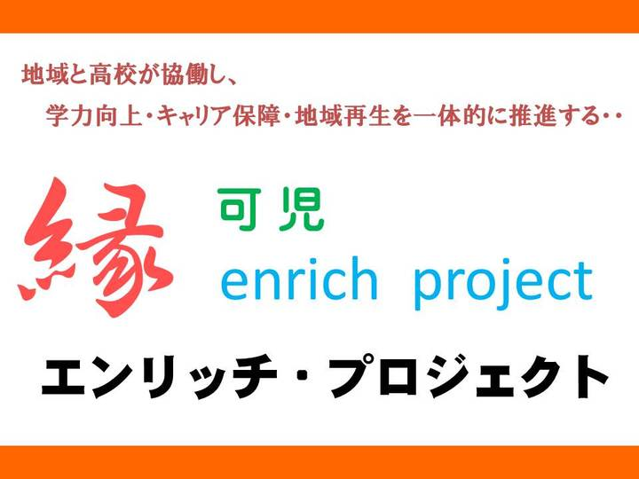 【地域×高校】エンリッチ・スタートアップ 2015 in 可児