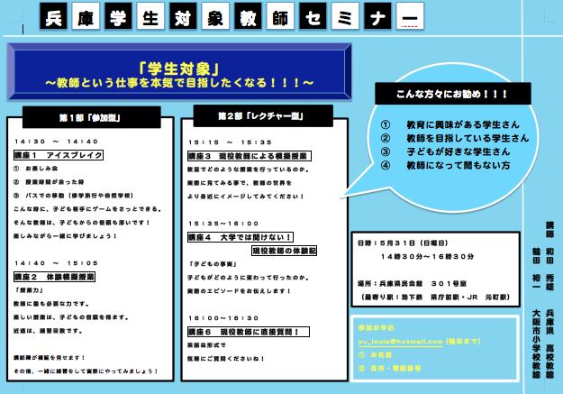 兵庫学生支援セミナー