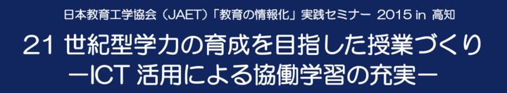 「教育の情報化」実践セミナー 2015 in 高知