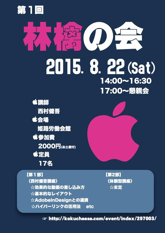 第1回林檎の会