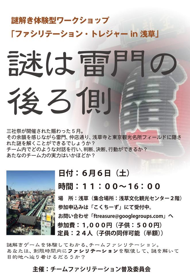ファシリテーション・トレジャー in 浅草 〜謎は雷門の後ろ側〜