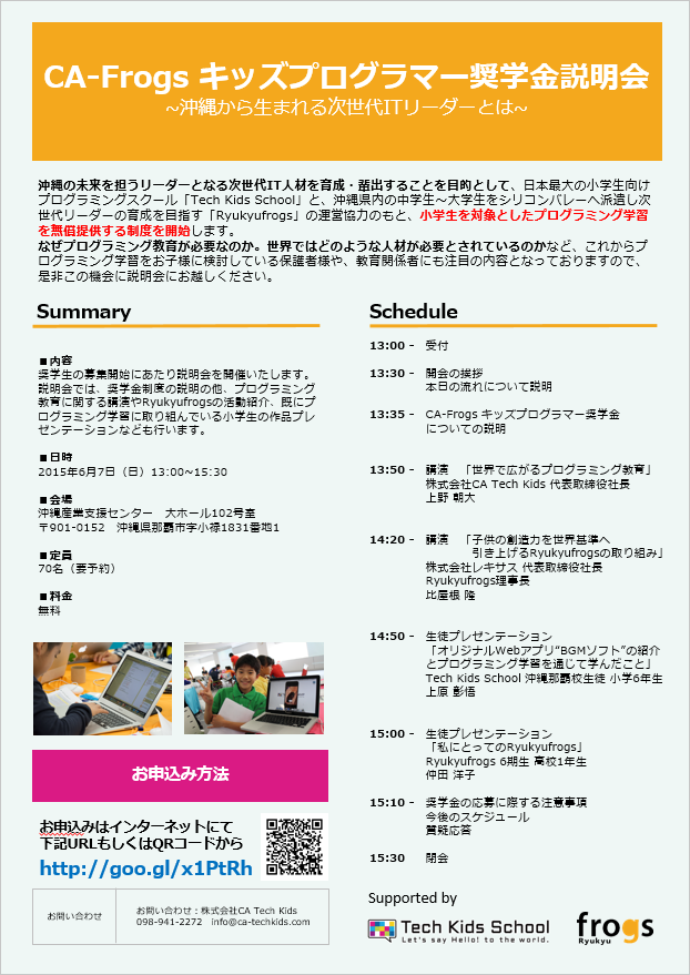 『CA-Frogs キッズプログラマー奨学金』説明会