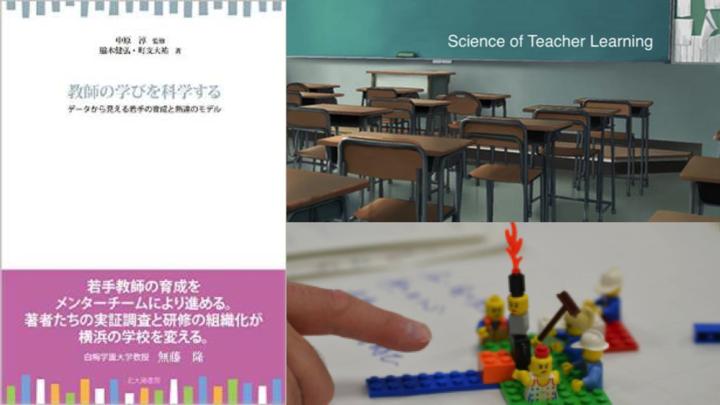 「教師の学びを科学する」ワークショップ