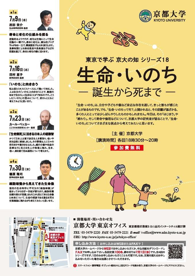 連続講演会「東京で学ぶ 京大の知 18<生命・いのち>」(第2回)「いのち」と向き合う