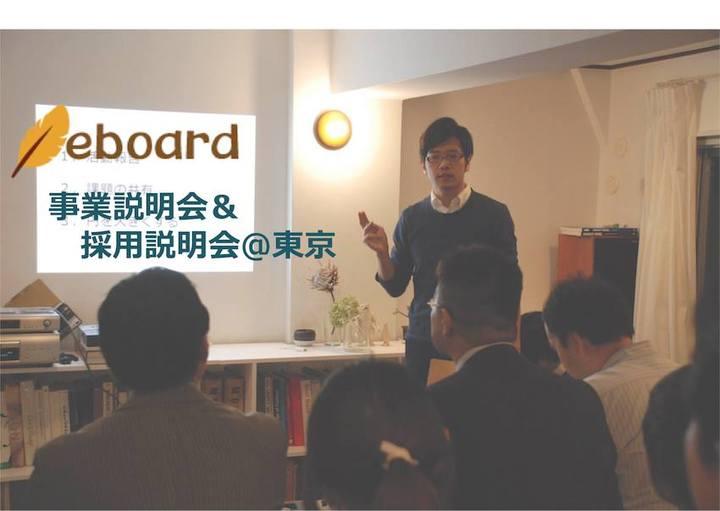 NPO法人eboard事業報告会@東京