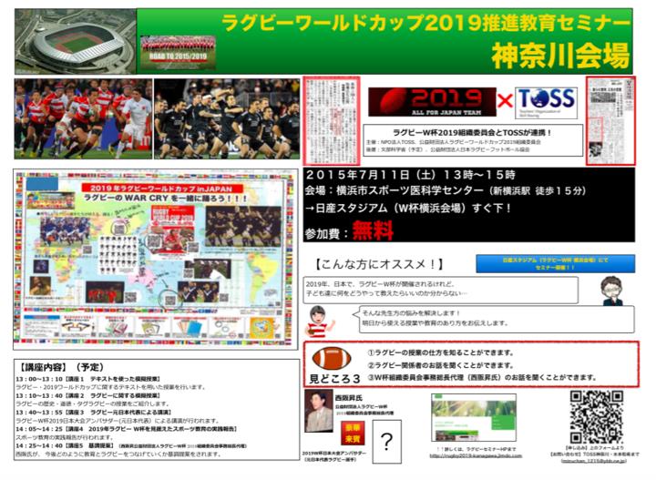 ラグビーワールドカップ2019推進教育セミナー神奈川