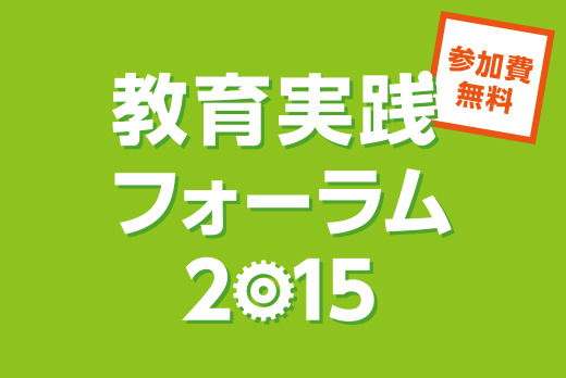 教育実践フォーラム2015(第6回)