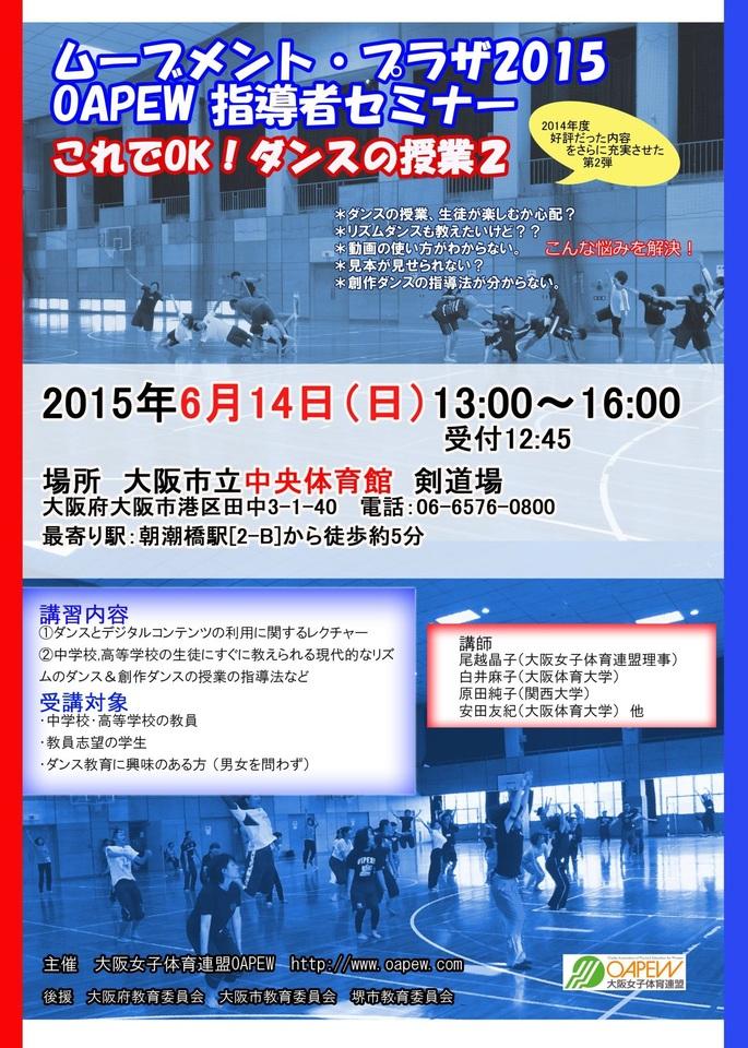 大阪女子体育連盟主催OAPEW指導者セミナー2015