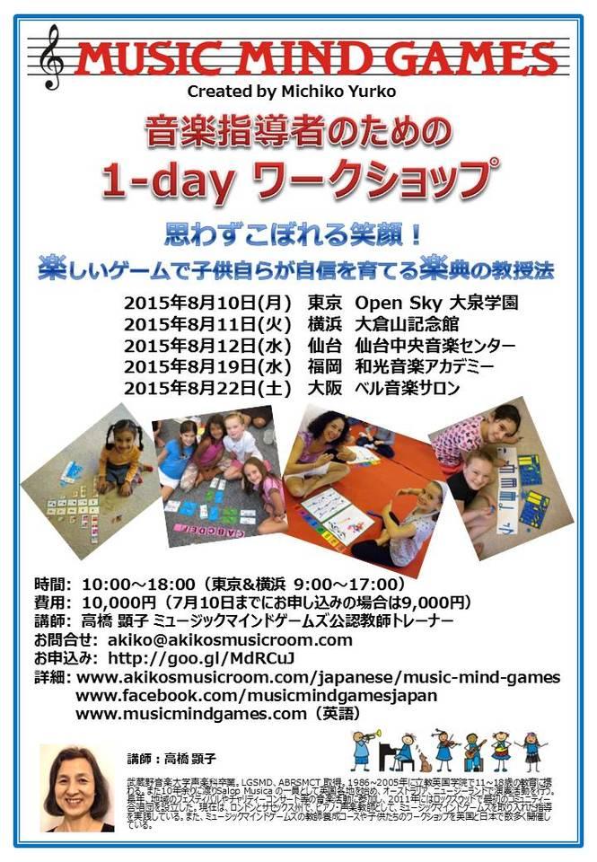 ミュージックマインドゲームズ One Day ワークショップ(大阪)