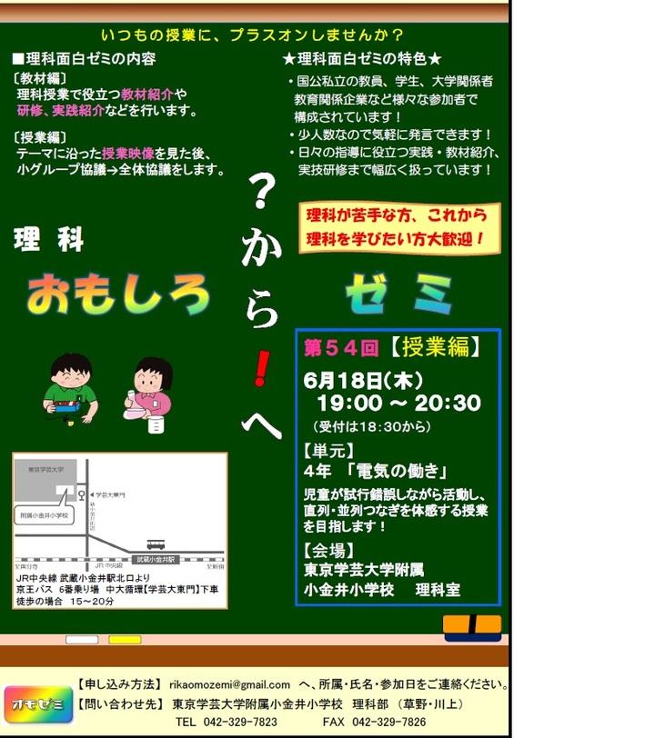 第54回理科面白ゼミ(授業編)