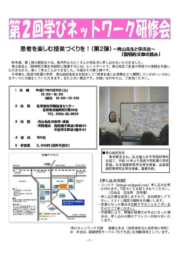 第2回学びネットワーク研修会(青山由紀先生と学ぶ会)