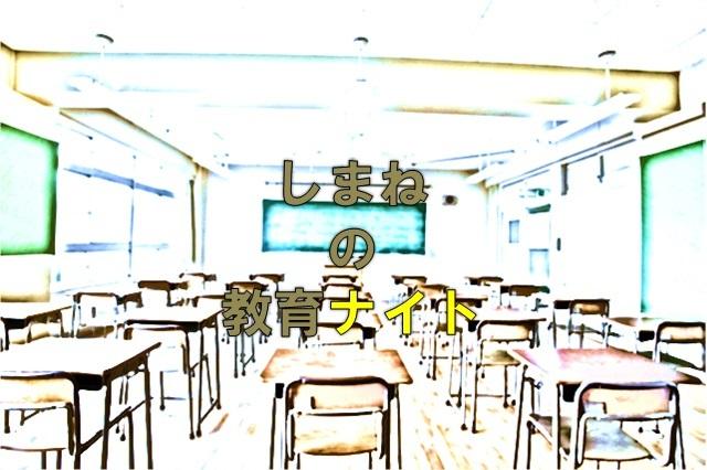 しまねの教育ナイト~地方創生×教育魅力化 しまねが拓く未来のカタチ~