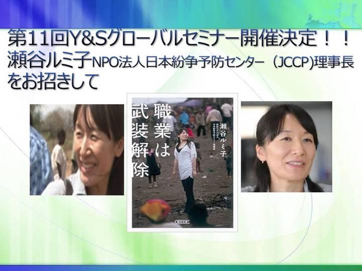第11回Y&Sグローバルセミナー:瀬谷ルミ子NPO法人日本紛争予防センター(JCCP)理事長をお招きして』