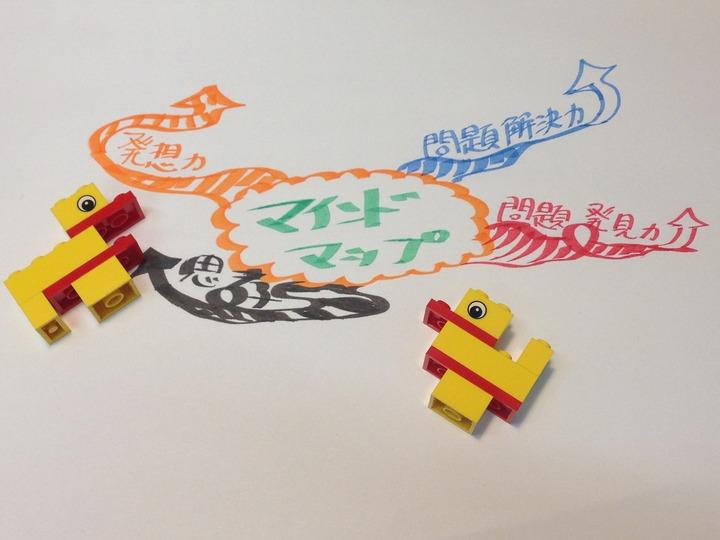 アクティブ・ラーニングのためのマインドマップマスター講座(6月度・富山市)