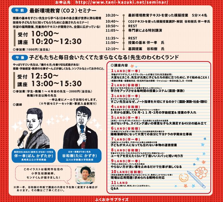 第62回最新環境教育セミナーin福岡