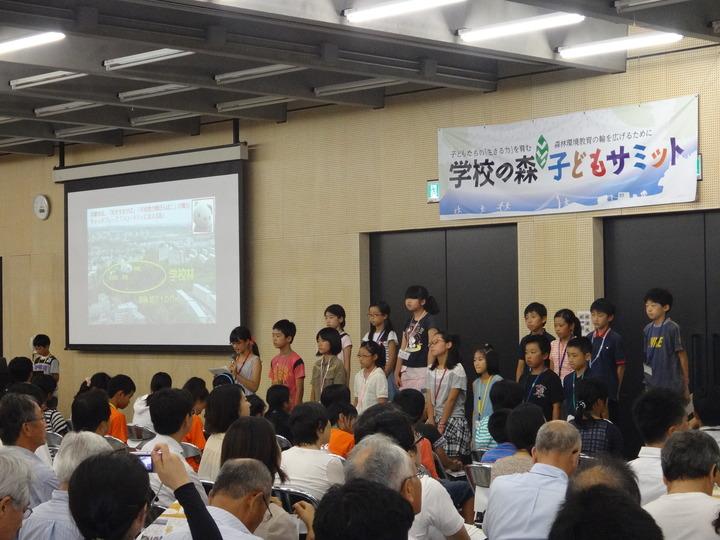 第2回 学校の森・子どもサミット in 岡山