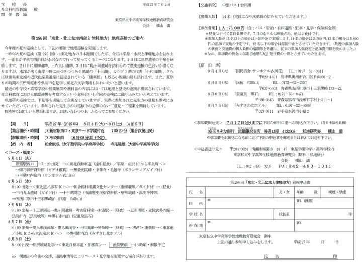 第286回巡検「東北・北上盆地南部と津軽平野」