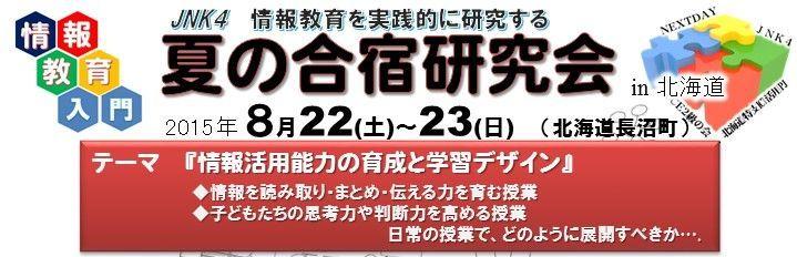 JNK4  情報教育を実践的に研究する『夏の合宿研究会』in北海道