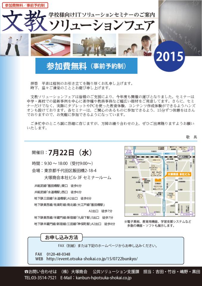大塚商会「文教ソリューションフェア2015」を7月東京で開催